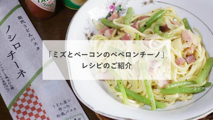 【あつこランチ】「ノシロチーネ」でペペロンチーノを作ってみました。