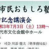 【能代市】「市民おもしろ塾」第100回記念講演会開催のお知らせ!