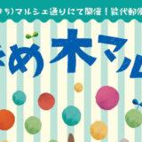 【能代市上町】6月20日に能代市上町で「ときめ木マルシェ」が開催されます!