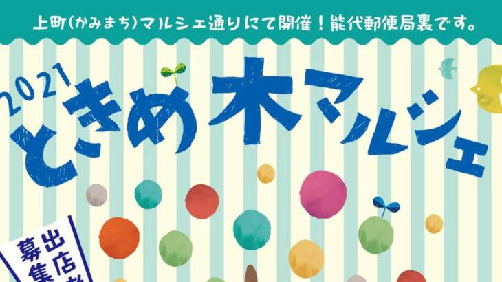 【能代市上町】7月18日に能代市上町で「ときめ木マルシェ」が開催されます!