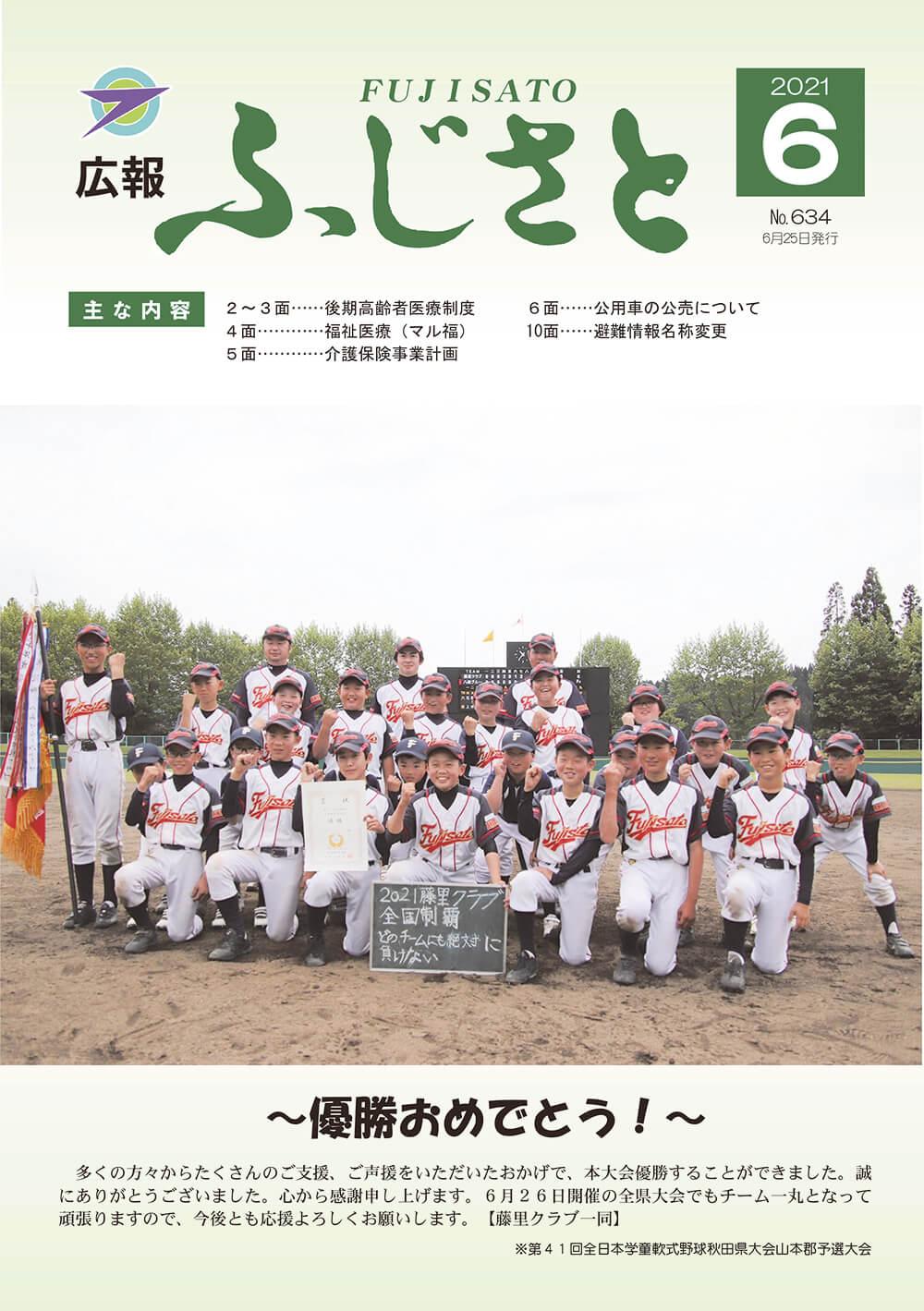 広報ふじさと令和3年6月号