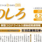 【6月25日付】能代山本地域広報一覧!