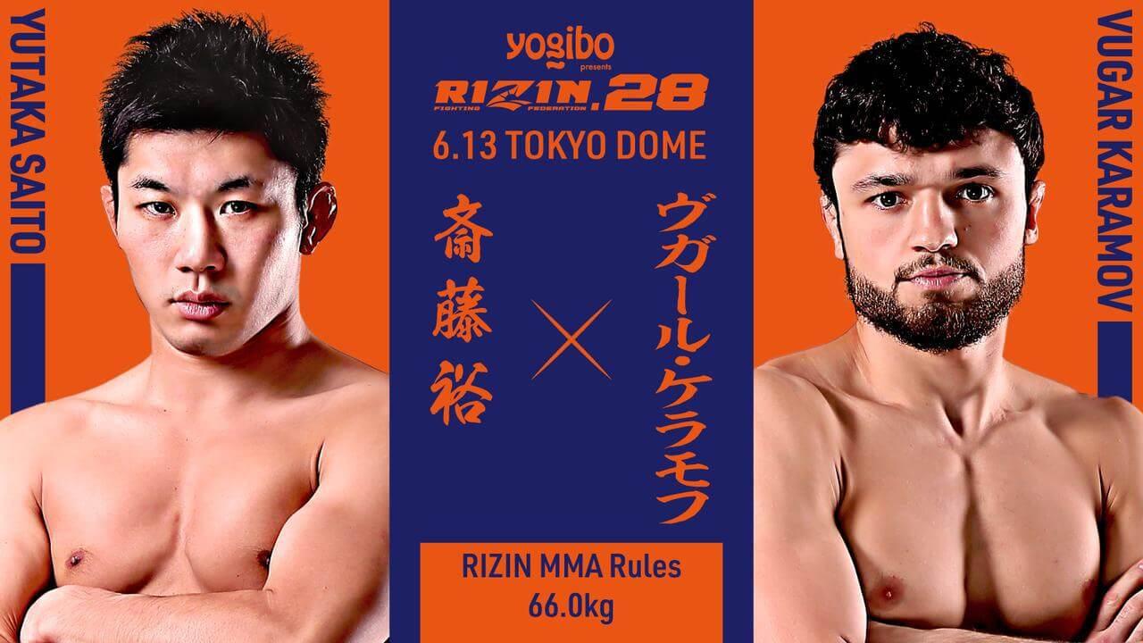 【6月13日】RIZIN.28に能代市出身「斎藤 裕」選手が出場します!