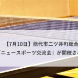 【7月10日】能代市二ツ井町総合体育館で「ニュースポーツ交流会」が開催されるみたい!
