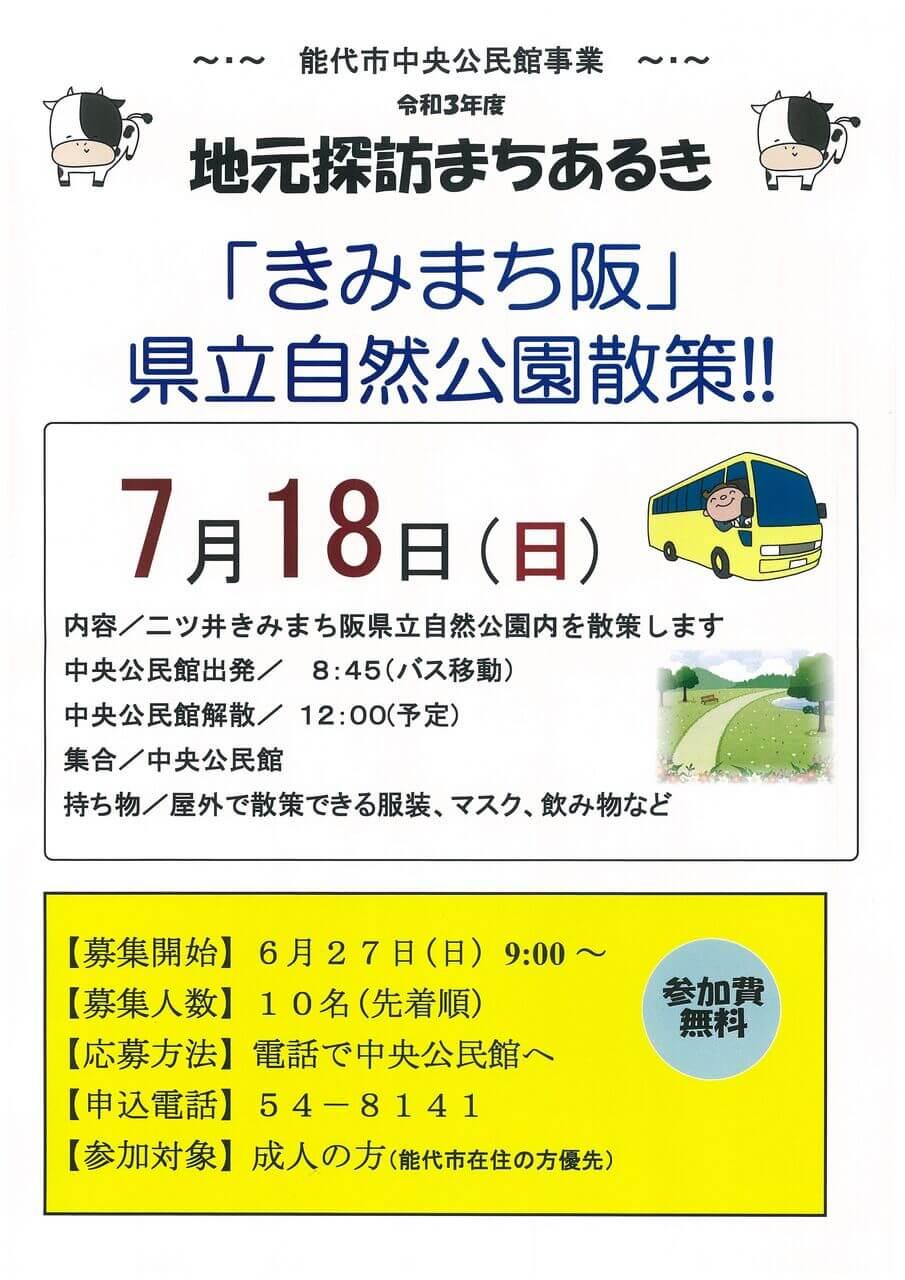 きみまち阪 県立自然公園散策