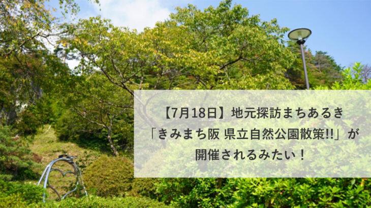 【7月18日】地元探訪まちあるき「きみまち阪 県立自然公園散策!!」が開催されるみたい!