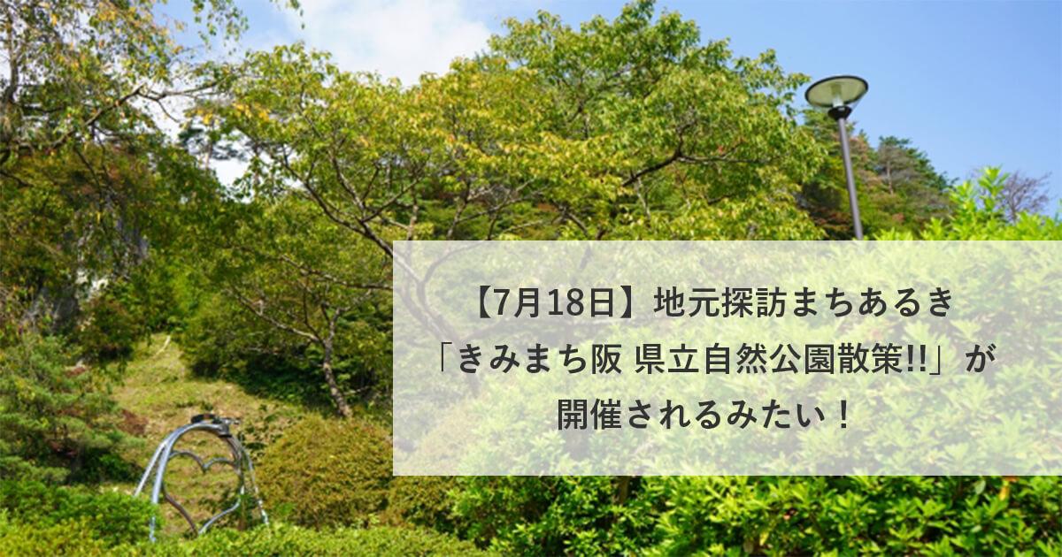 【7月18日】地元探訪まちあるき「きみまち阪 県立自然公園散策」が開催されるみたい!
