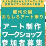 【能代市】「能代公園おもしろアート祭り」ワークショップの参加者を募集しているみたい!
