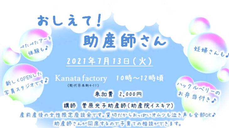 【7月13日】産前産後の女性限定「おしえて!助産師さん」が開催されます!