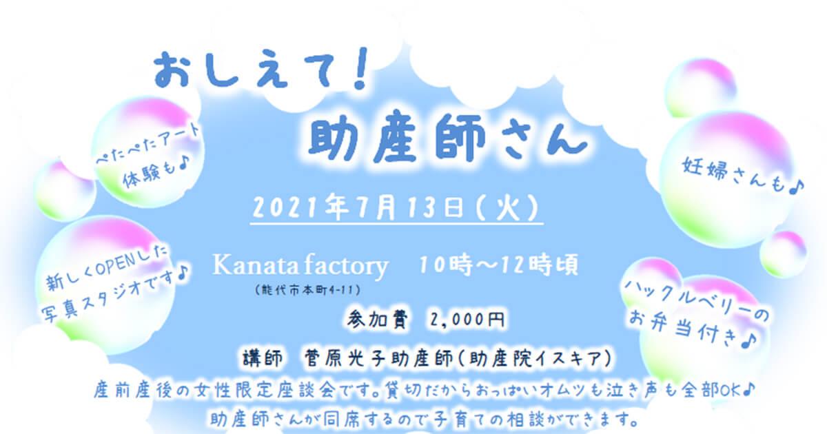 【7月13日】産前産後の女性限定「おしえて!助産師さん」が開催されるみたい!
