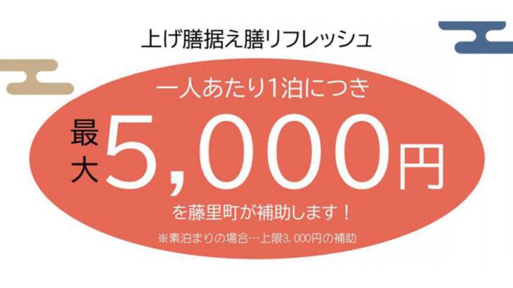 【藤里町】「藤里町に泊まって応援キャンペーン!!」が始まるみたい!
