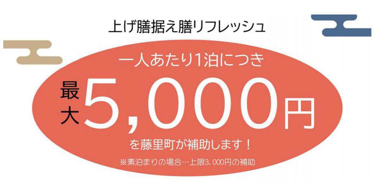 藤里町に泊まって応援キャンペーン!!