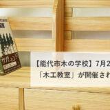 【能代市木の学校】7月28日・29日に「木工教室」が開催されるみたい!