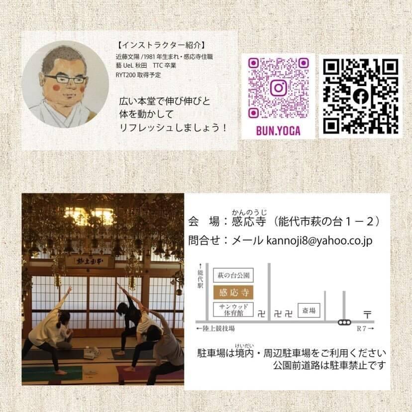 お寺ヨガ「感応寺」