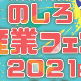 【能代市】「のしろ産業フェア2021」&「第4回白神ねぎまつり」の開催が決定したみたい!