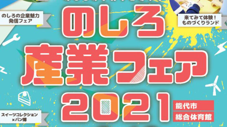 【開催中止】「のしろ産業フェア2021」&「第4回白神ねぎまつり」開催中止のお知らせ