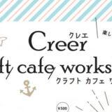 【能代市】7月24〜26日「クラフトCafe」と「商店街の怪談」が同時開催されるみたい!