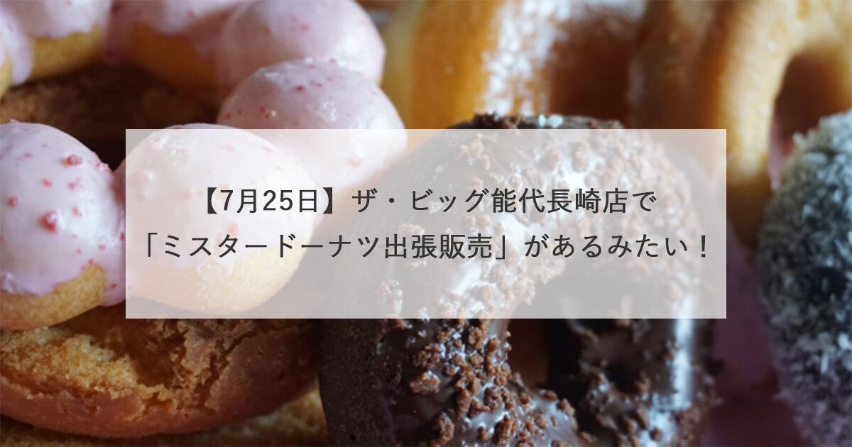 【7月25日】ザ・ビッグ能代長崎店でミスタードーナツの出張販売があるみたい!