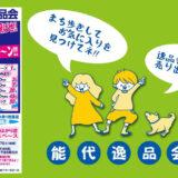 【能代逸品会】「コロナを吹き飛ばせ!DEガラガラポーン!!」が開催されるみたい!