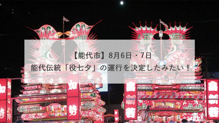 【能代市】8月6日・7日 能代伝統「役七夕」の運行を決定したみたい!