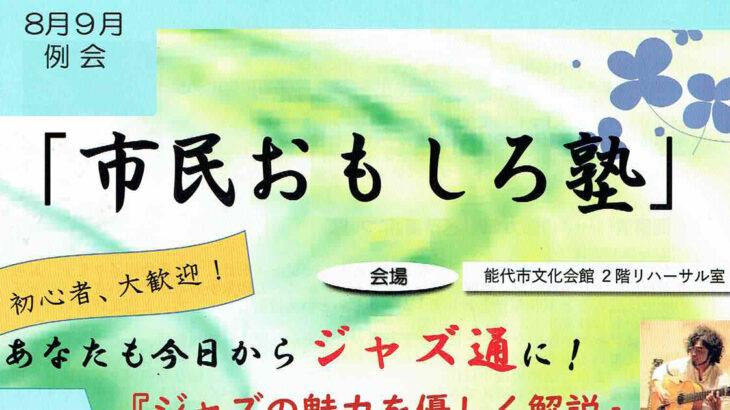 【能代市】「市民おもしろ塾」8月・9月開催のお知らせ!