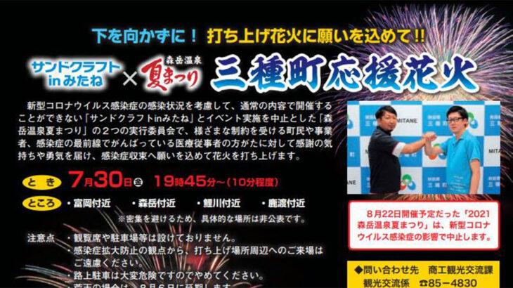 【7月30日】三種町で「三種町応援花火」が打ち上げされるみたい!