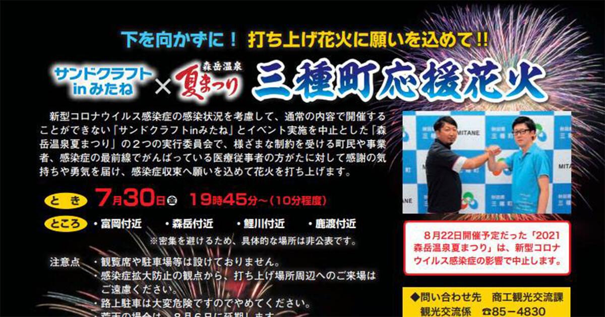 【7月30日】三種町で花火が打ち上げされるみたい!