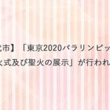 【能代市】「東京2020パラリンピック大会能代市採火式及び聖火の展示」が行われるみたい!