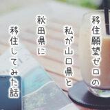 【リアル移住ブログ】〜兵庫から山口県への引っ越し〜