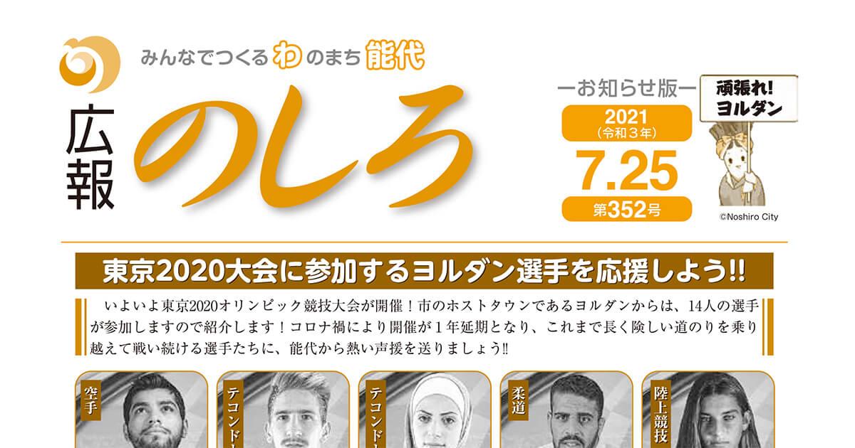 【7月25日付】能代山本地域広報一覧!