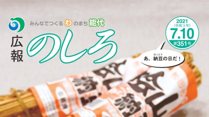 【7月10日付】能代山本地域広報一覧!