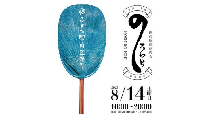 【能代駅前】第1回のしろいち「帰ってきた駅前盆踊り」開催延期のお知らせ