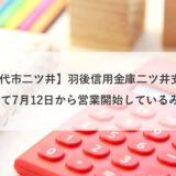【能代市二ツ井】羽後信用金庫二ツ井支店が移転して7月12日から営業開始しているみたい!