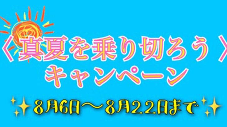 【Enjoy~Life&Body~「Sakura」】「真夏を乗り切ろう」キャンペーンを開始します!