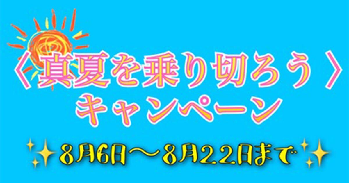 【能代市二ツ井】「真夏を乗り切ろう」キャンペーンを開始します!Enjoy~Life&Body~「Sakura」