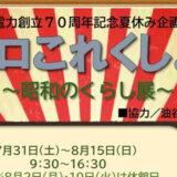 【能代市】エナジアムパークでレトロこれくしょん~昭和のくらし展~が開催されているみたい!