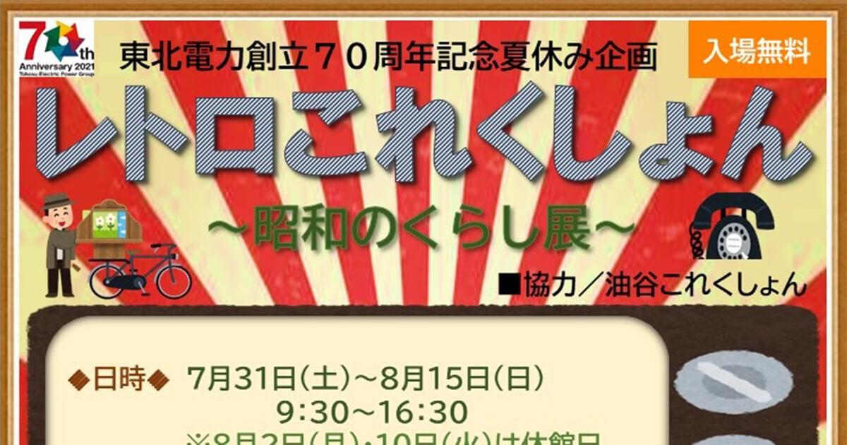 【能代市】レトロこれくしょん~昭和のくらし展~が開催されているみたい!