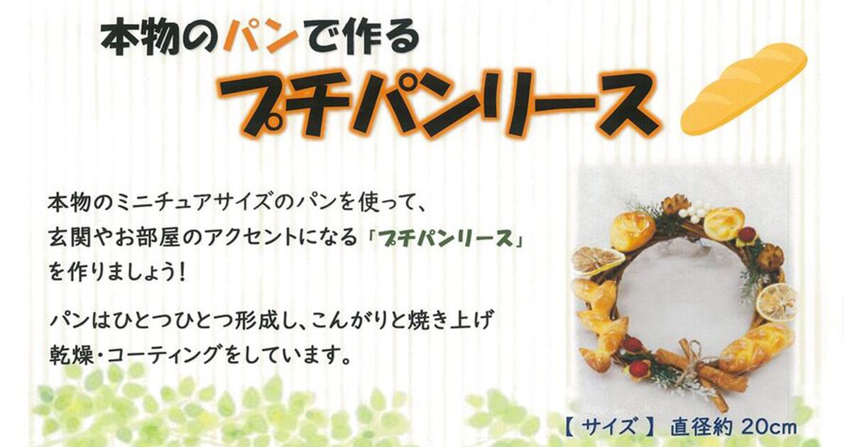 【9月2日】能代市働く婦人の家で「本物のパンで作るプチパンリース」が開催されるみたい!