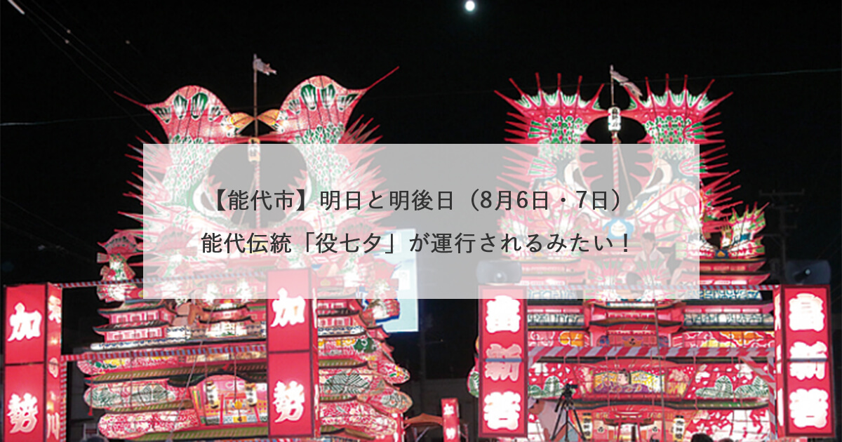 【能代市】8月6日・7日に能代伝統「役七夕」が運行されるみたい!
