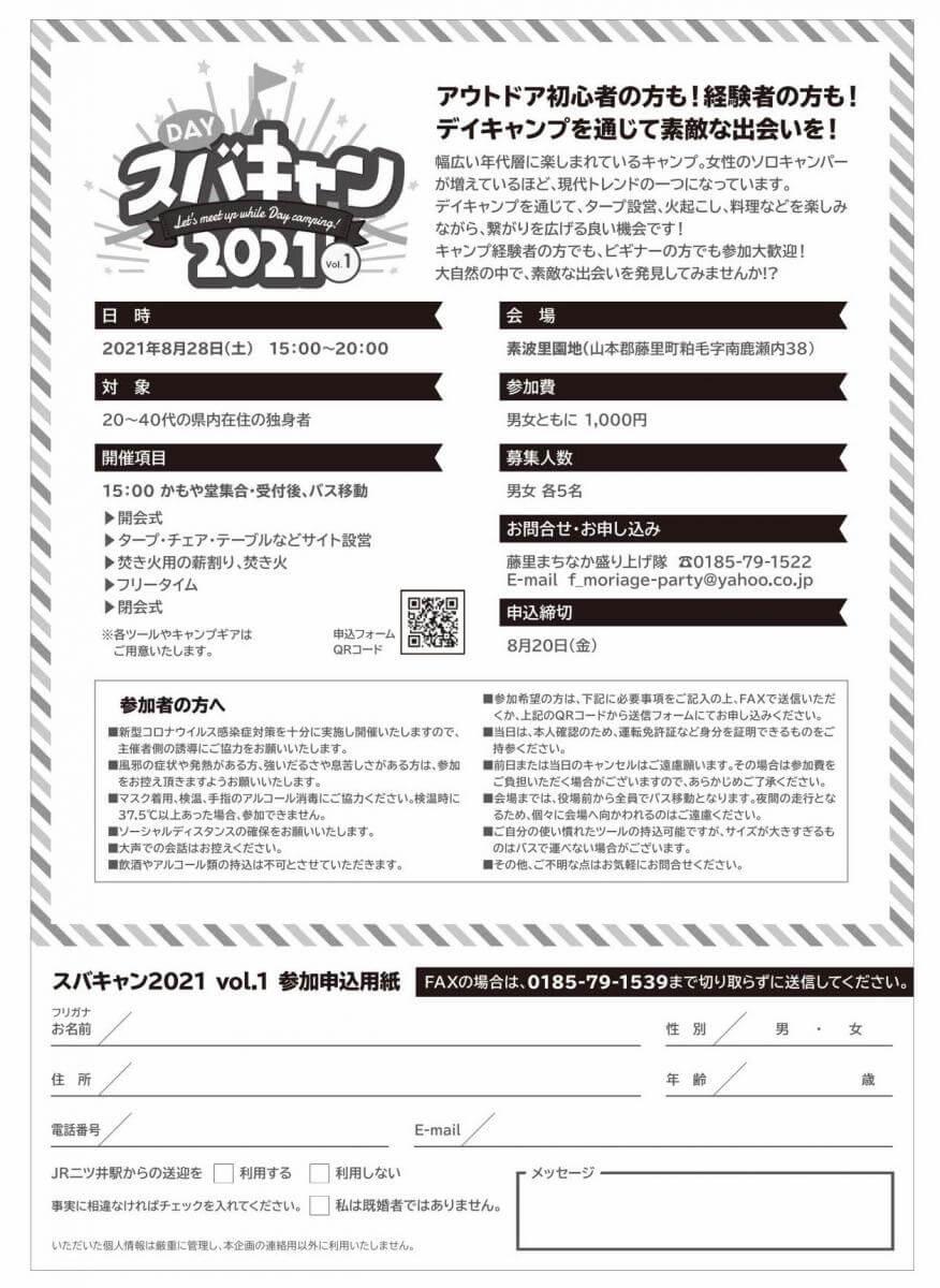 「スバキャン2021 vol.1」