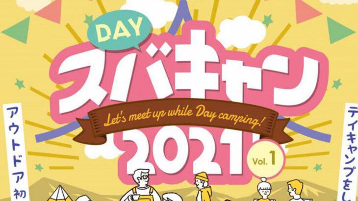 【藤里町】出会い創出イベント「スバキャン2021 vol.1」の参加者を募集しているみたい!