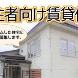【藤里町】定住化促進空き家利活用住宅(移住者向け賃貸住宅)の入居者を募集しているみたい!
