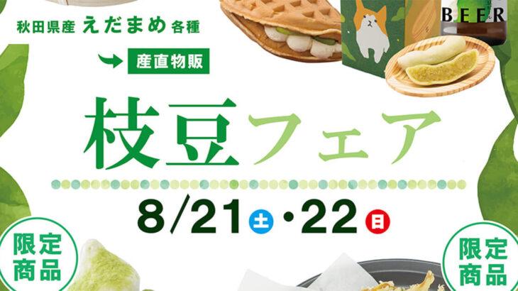 【能代市二ツ井】8月21日・22日に道の駅ふたついで「枝豆フェア」が開催されるみたい!