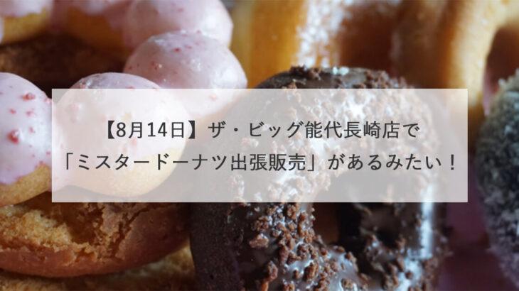 【8月14日】ザ・ビッグ能代長崎店で「ミスタードーナツ出張販売」があるみたい!