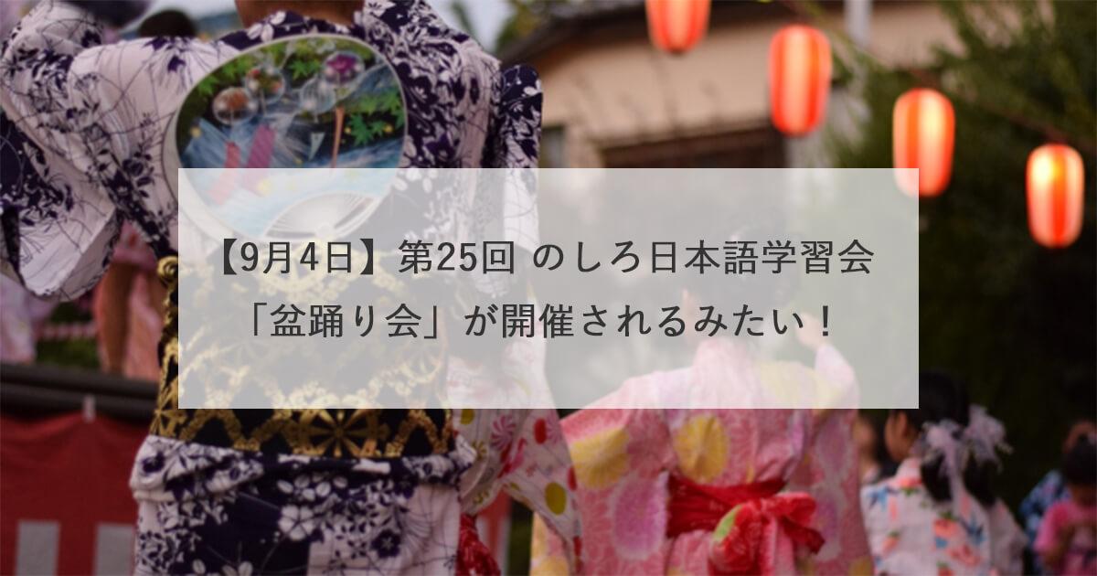【9月4日】第25回 のしろ日本語学習会「盆踊り会」が開催されるみたい!