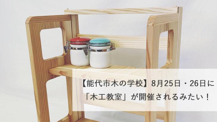 【能代市木の学校】8月25日・26日に「木工教室」が開催されるみたい!