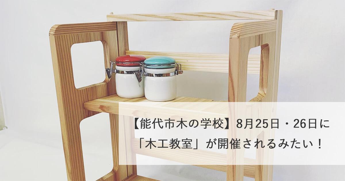 8月木工教室