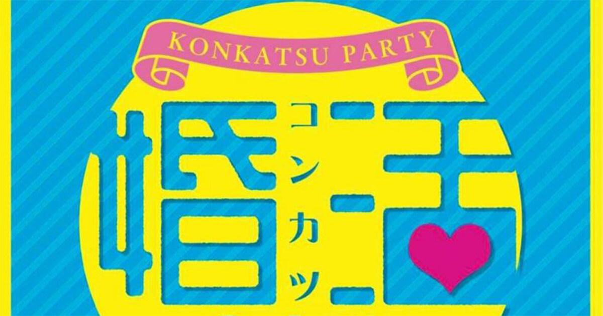 【9月4日】能代市で「婚活パーティー」が開催されるみたい!