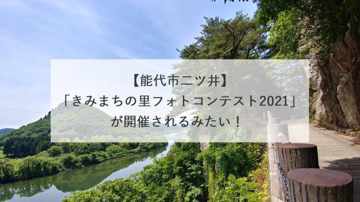 【能代市二ツ井】「きみまちの里フォトコンテスト2021」が開催されるみたい!
