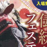 【9月12日】能代市文化会館で「能代市伝統芸能フェスティバル」が開催されるみたい!